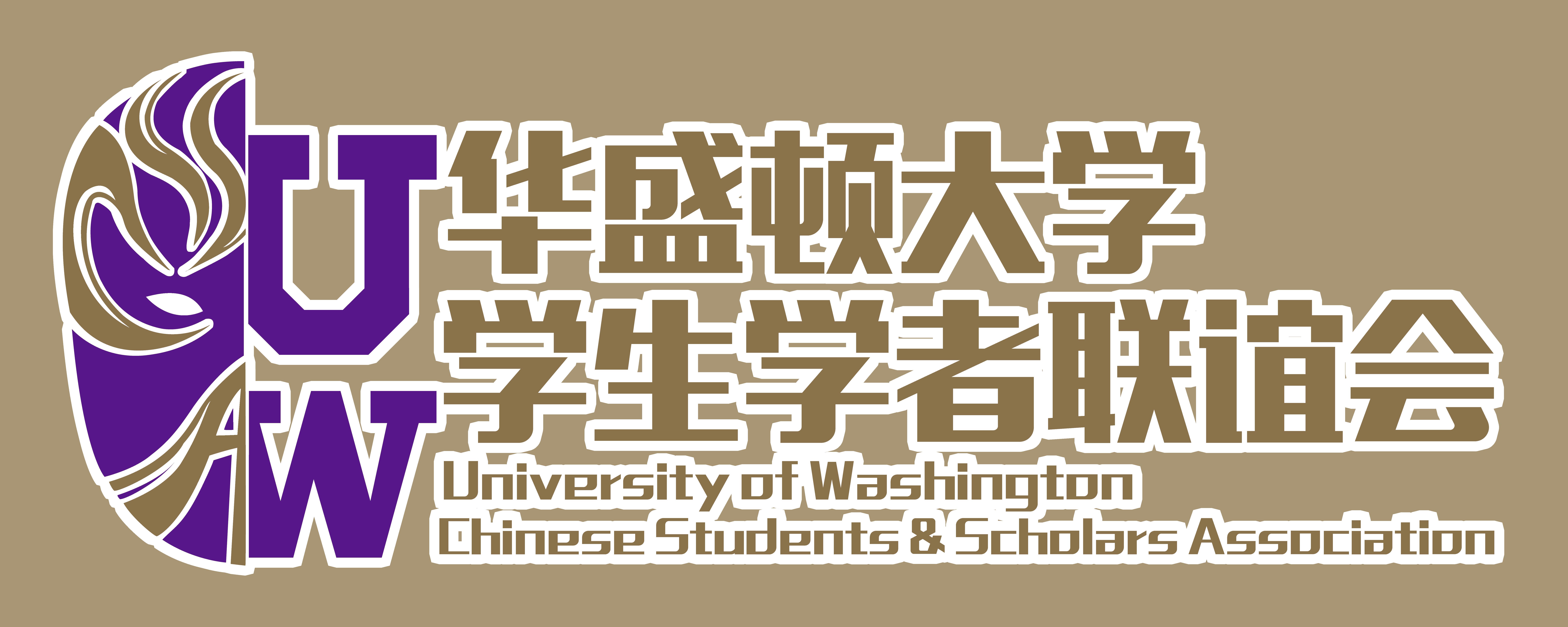 UWCSSA - 华盛顿大学中国学生学者联谊会
